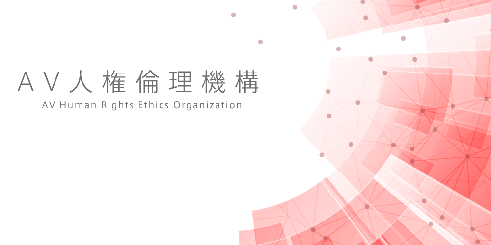 AV人権倫理機構 AV Human Rights Ethics Organization